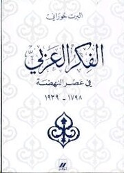 Fekr El Aarabi Fi Aasr El Nahda, Paperback Book, By: Albert Hourani