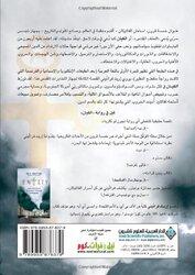 Kayan: Khamsat Qoroon Men Jasooseya EL Vatican El Sereya, Paperback Book, By: Eric Frattini
