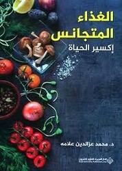 Ghada' El Mutajaness-Ekssyr El Hayat, Paperback Book, By: Mohamad Aalameh