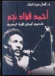 Ahmad Fouad Najem, Paperback, By: Kamal Abed El Malak