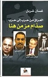 Saddam Marra Men Hona, Paperback Book, By: Ghassan Charbel