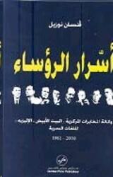 Asrar El Ro'asa', Paperback Book, By: Vincent Nouzille