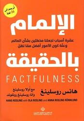 Elmam Bi El Haqeeqa, Paperback Book, By: Hans Rosling