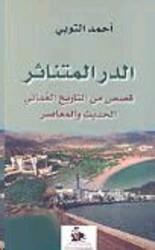 Dor El Motanather Qossas Men El Tareekh El Aaomani El Hadeeth Wa El Moaaser, Paperback, By: Ahmad El Tobi
