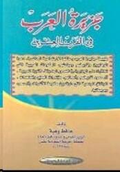 Jazeerat El Aarab Fi El Qarn El Aaeshreen, Hardcover Book, By: Hafez Wehbeh