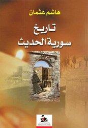 Tareekh Sorya El Hadeeth, Paperback Book, By: Hashem Othman