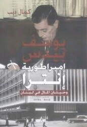 Ambaratoreyat Intra Wa Hetan El Mal Fi Loban, Paperback Book, By: Kamal Dib