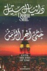 Hata Akher El Zaman, Paperback Book, By: Danielle Steel