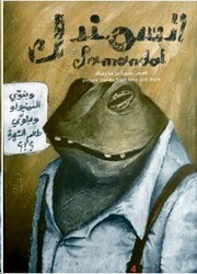 Samandal 4, Paperback Book, By: Samandal