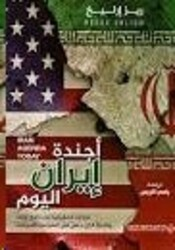 Ajneda Iran El Yawm, Paperback Book, By: Reese Erlich