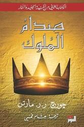 Sedam El Molook, Paperback Book, By: George Martin