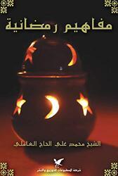Mafaheem Ramadaneeya, Paperback Book, By: Mohamad Ali El Amili