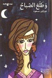 Wa Taloaa El Sabah, Paperback Book, By: Josephine Massoud