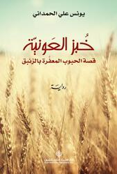 Khobz El Aawneya, Paperback Book, By: Youness Ali El Hamadani
