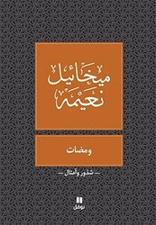 Wamdat, Paperback Book, By: Mikhail Noaimi