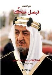 Faysal Malekan Qossa El Enqelab Aala El Malek Soaaood, Paperback, By: Najm El Hashem