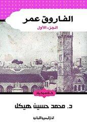 Farouq Omar 1/2, Paperback Book, By: Mohammad Haikal