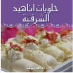 Helwayat Anahid El Sharqia, Hardcover, By: Anahid Doniguian
