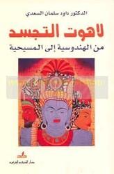 Lahoot El Tajasod Men El Hendoseeya Ela El Maseheeya, Paperback Book, By: Dawoud El Saadi