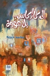 Ela Karakas... Bela Aawda, Paperback Book, By: Mhamad Dire