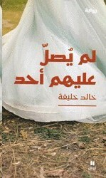 Lam Yasel Aalayhom Ahad, Paperback Book, By: Khaled Khalife