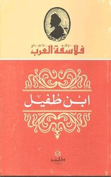 Ibn Tofayl, Paperback Book, By: Yohanna Qomayr
