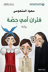 Fe'ran Omi Hossa, Paperback Book, By: Soaaoud El Sanaaousi