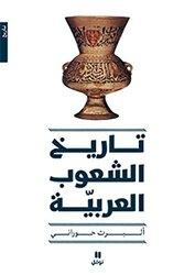 Tareekh El Shoaaoob El Aarabeeya, Paperback Book, By: Albert Horani
