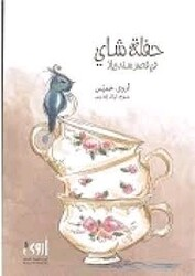 Haflat Shay, Paperback Book, By: Arwa