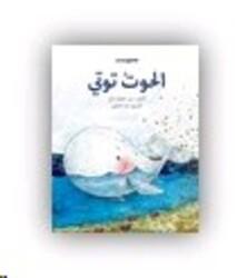 Hoot Touti, Paperback Book, By: Samar Barraj