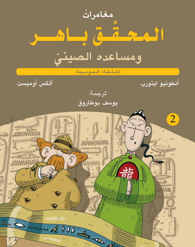 Inspector Baher and his Chinese Assistant - The Disappearing Mummy, Paperback Book