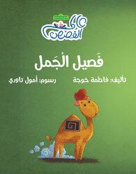 Fasil The Camel, Paperback Book