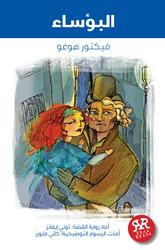 Les Miserables, Paperback Book