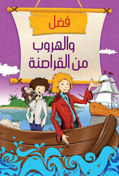 Fadl -  escape from the pirates, Paperback Book
