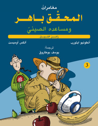 Inspector Baher and his Chinese Assistant - Night guest, Paperback Book