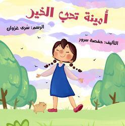 Amina Loves Goodness, Paperback Book