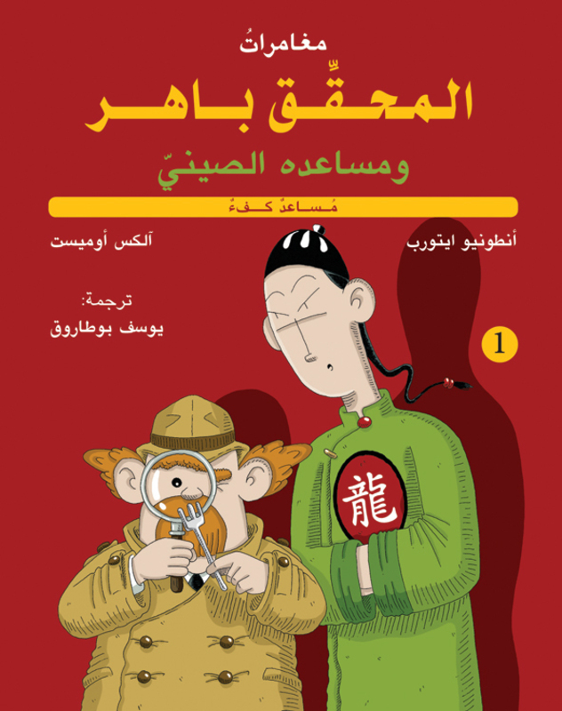 Inspector Baher and his Chinese Assistant - A Helpful Assistant, Paperback Book