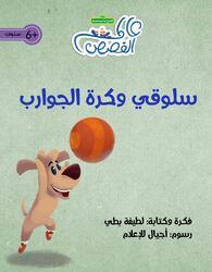 Saluki and Socks Ball, Paperback Book
