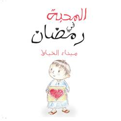 Love in Ramadan - Arabic, Paperback Book