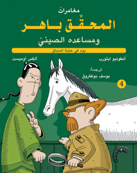 Inspector Baher and his Chinese Assistant - At the race track, Hardcover Book