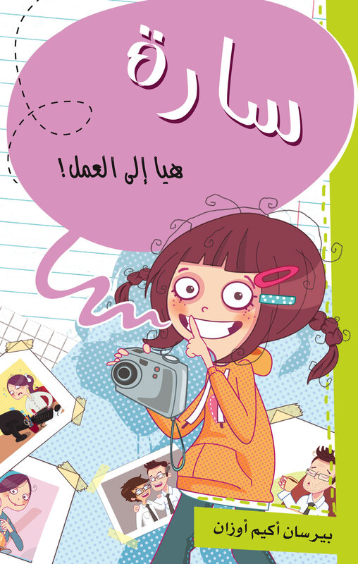 Sarah - Come on! Let's work!, Paperback Book