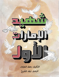 The UAE first martyr, Paperback Book