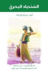 The marine Sinbad, Paperback Book
