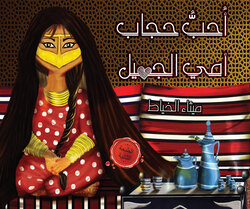 I love my mum`s pretty veil - Arabic , Paperback Book
