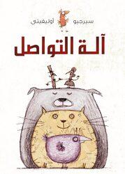 Communication Machine, Paperback Book
