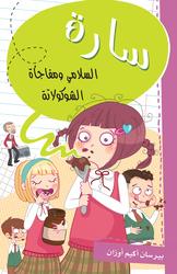 Sarah salami and chocolate surprise, Paperback Book