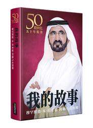 My Story (Mandarin), Hardcover Book, By: Mohammed Bin Rashid Al Maktoum