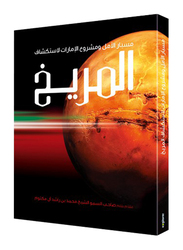 Mission to Mars (Arabic), Hardcover Book, By: Explorer Publishing