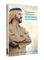 Reflections on Happiness & Positivity (Russian), Hardcover Book, By: Mohammed Bin Rashid Al Maktoum