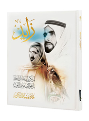 Zayed (Arabic), Hardcover Book, By: HHS Mohammed Bin Rashid Al Maktoum